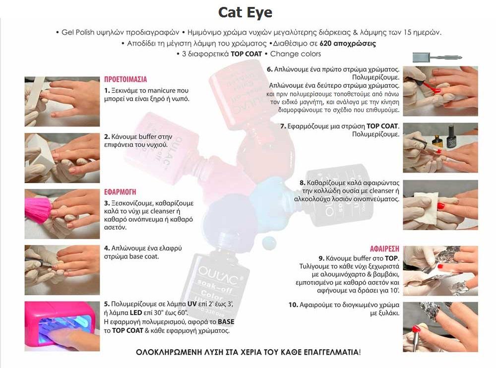 Εφαρμογή ημιμόνιμου βερνικιού Oulac Cat Eye